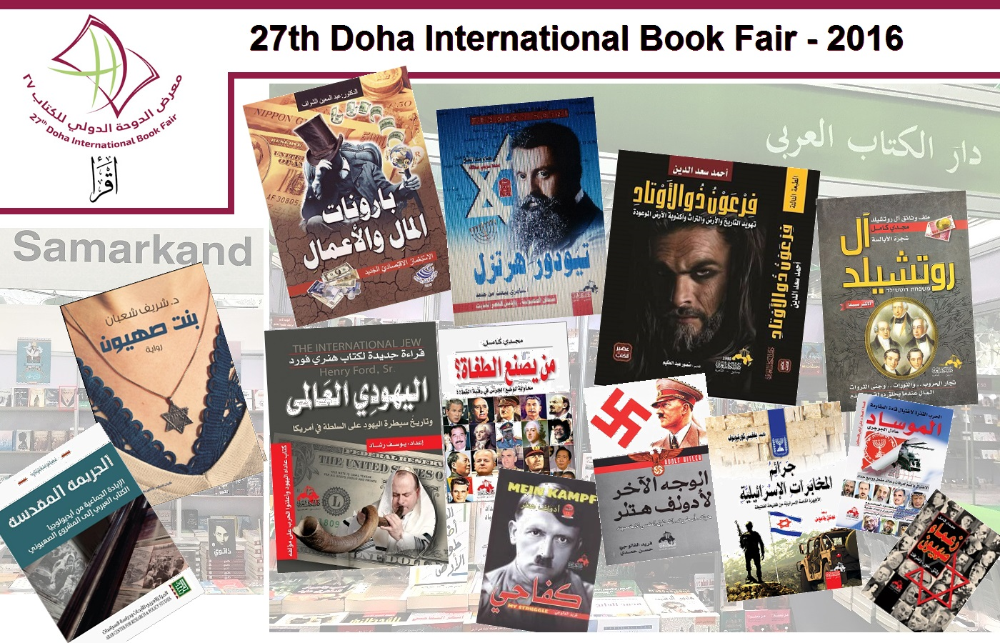 Doha bookfair 2016j